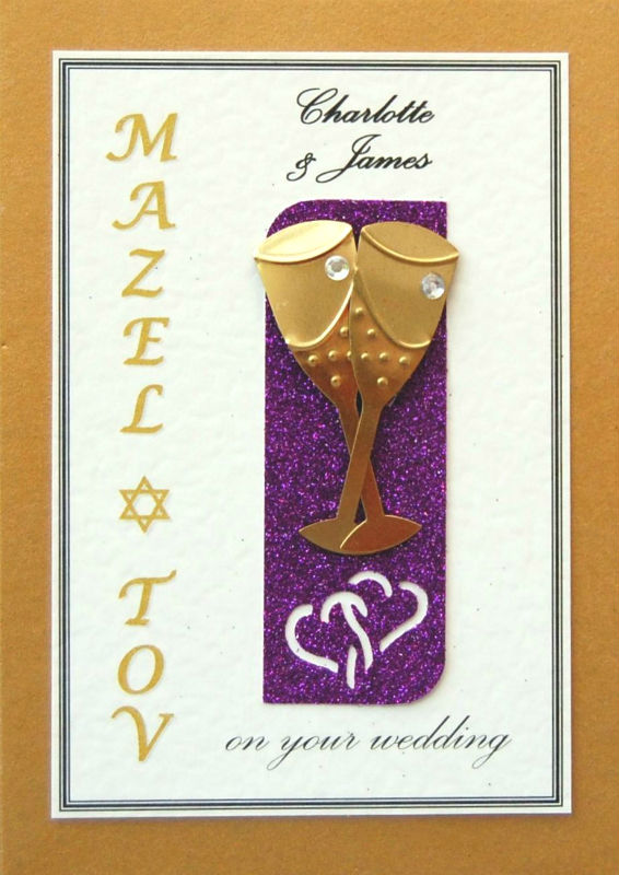 Personalised Gold & Purple Two Champagne Flutes Jewish Wedding Card